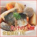 レトルト おかず 和食 惣菜 たけのこ鰊(にしん)200g(1〜2人前)