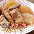 レトルト おかず 和食 惣菜 ぶり大根  200g(1〜2人前)