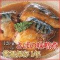 レトルト おかず 和食 惣菜 さばの味噌煮 120g(1〜2人前)