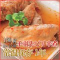 レトルト おかず 和食 惣菜 手羽先ピリ辛煮 150g(1〜2人前)