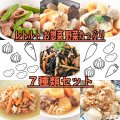 レトルト 和食 惣菜 野菜たっぷり7種類セット