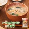 アマノフーズ フリーズドライ商品 いつものおみそ汁 ごぼう 9g×10食セット