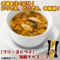 フリーズドライ 海鮮 チゲ スープ 10袋セット