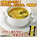 フリーズドライ たまごスープ 10袋セット