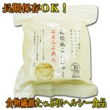 乾燥糸こんにゃく(ぷるんぷあん)(25g×10個入) 乾燥しらたき しらたきダイエット