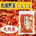 乾燥野菜 国産 九州産 にんじん 140g