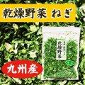 乾燥野菜 国産 九州産 ねぎ 30g