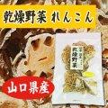 乾燥野菜 国産 山口県産 れんこん 60g