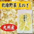 乾燥野菜 国産 九州産 玉ねぎ 60g