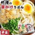 讃岐うどん 竹清釜かけうどん 2食入(半生麺、箱)