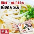 讃岐うどん 田村うどん 2食入(半生麺、箱)