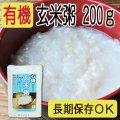 有機 玄米粥 200g コジマフーズ オーガニック organic