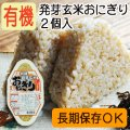 有機発芽玄米おにぎり 90 g X2