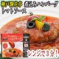 レトルト ハンバーグ 神戸開花亭 芳醇煮込みハンバーグ トマトソース 190g