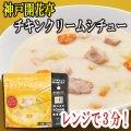 レトルト 惣菜 神戸開花亭 チキンクリームシチュー 190g