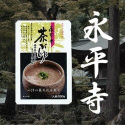 画像1: 永平寺 茶がゆ 1人前 米又