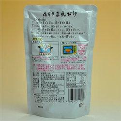 画像3: おかゆ 永平寺 豆乳がゆ 1人前 250g