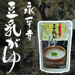 画像1: おかゆ 永平寺 豆乳がゆ 1人前 250g