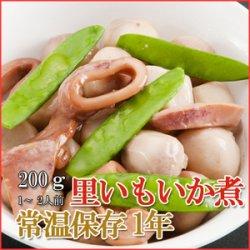 画像1: レトルト おかず 和食 惣菜 里いもいか煮 200g(1〜2人前)