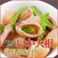 レトルト おかず 和食 惣菜 いか大根200g(1〜2人前)