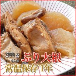 画像1: レトルト おかず 和食 惣菜 ぶり大根  200g(1〜2人前)