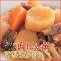 レトルト おかず 和食 惣菜 肉じゃが 200g(1〜2人前)
