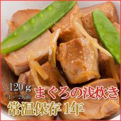 画像1: レトルト おかず 和食 惣菜 まぐろの浅炊き 120g(1〜2人前)