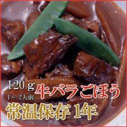 画像1: レトルト おかず 和食 惣菜 牛バラごぼう 120g(1〜2人前)