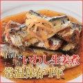 レトルト おかず 和食 惣菜 いわし生姜煮 150g(1〜2人前)