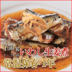 画像1: レトルト おかず 和食 惣菜 いわし生姜煮 150g(1〜2人前)