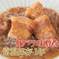 レトルト おかず 和食 惣菜 豚バラ味噌煮 100g(1〜2人前)