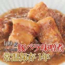 画像1: レトルト おかず 和食 惣菜 豚バラ味噌煮 100g(1〜2人前)