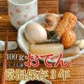 レトルト おかず 和食 惣菜 おでん 400g(常温で3年保存可能)ロングライフシリーズ