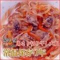 レトルト おかず 和食 惣菜 あさり切り干し大根200g(1〜2人前)
