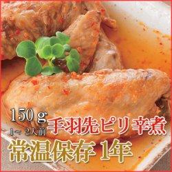 画像1: レトルト おかず 和食 惣菜 手羽先ピリ辛煮 150g(1〜2人前)