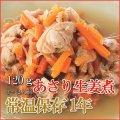 レトルト おかず 和食 惣菜 あさり生姜煮 120g(1〜2人前)
