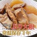 レトルト おかず 和食 惣菜 ぶり大根 200g(常温で3年保存可能)ロングライフシリーズ