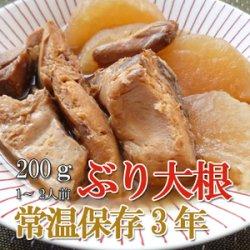 画像1: レトルト おかず 和食 惣菜 ぶり大根 200g(常温で3年保存可能)ロングライフシリーズ
