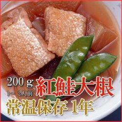 画像1: レトルト おかず 和食 惣菜 紅鮭大根 200g(1〜2人前)