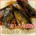 レトルト おかず 和食 惣菜 にしん甘露煮 120g(1〜2人前)