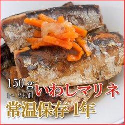 画像1: レトルト おかず 和食 惣菜 いわしマリネ 150g(1〜2人前)