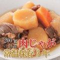 レトルト おかず 和食 惣菜 肉じゃが 200g(常温で3年保存可能)ロングライフシリーズ