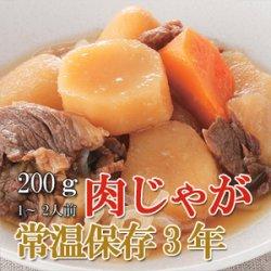 画像1: レトルト おかず 和食 惣菜 肉じゃが 200g(常温で3年保存可能)ロングライフシリーズ