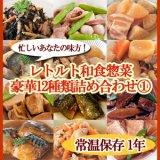 レトルト おかず 和食 惣菜 豪華12種類詰め合わせセット(1)