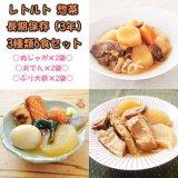 レトルト 惣菜 長期保存 3種類6食セット