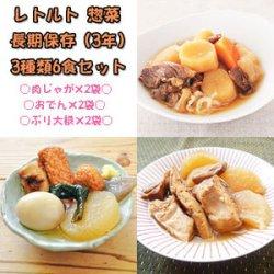 画像1: レトルト 惣菜 長期保存 3種類6食セット