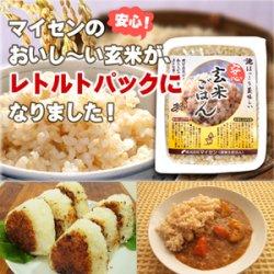 画像1: 安心玄米ごはん 160g