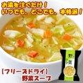 フリーズドライ スープ 野菜スープ 6.5g×10食セット(一杯の贅沢シリーズ)