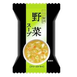 画像2: フリーズドライ スープ 野菜スープ 6.5g×10食セット(一杯の贅沢シリーズ)