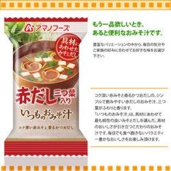 画像2: アマノフーズ フリーズドライ商品 いつものおみそ汁 赤だし(三つ葉入) 7.5g×10食セット